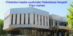 Учебный центр Совета Федерации Профсоюзов Узбекистана