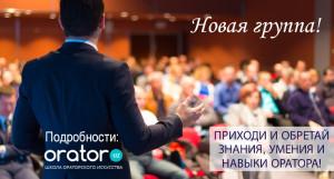 Тренинг «Основы ораторского мастерства»
