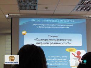 Тренинг для сотрудников из Узпромстройбанк