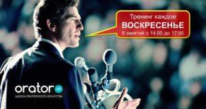 """Тренинг """"Основы ораторского мастерства"""" по ВОСКРЕСЕНЬЯМ"""